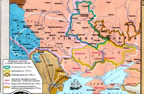 Карта 12 україна у другій половині 18 ст