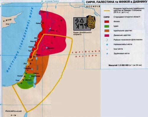 Карта 6 10 сирія палестина та фінікія