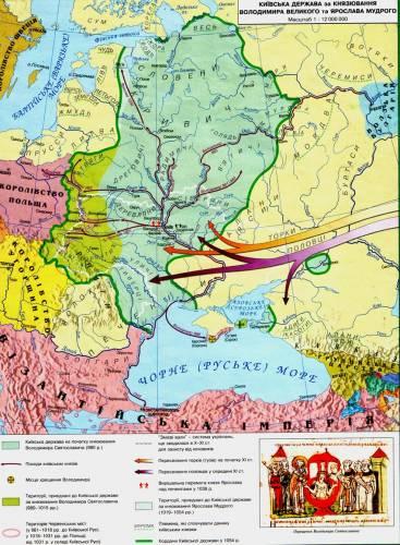 Карта 7і 4 русь за володимира та