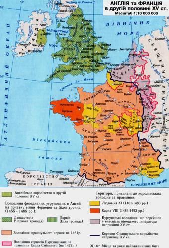 Карта 7 16в англія і франція в 15 ст