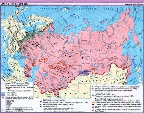 Карта 14 ссср 1945 1991