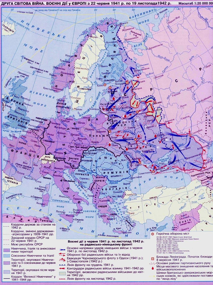 11 класс всемирная история карты